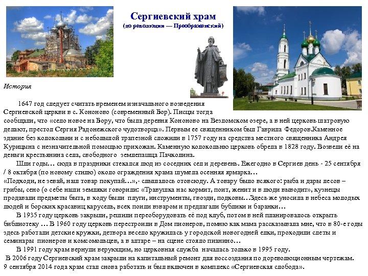 Сергиевский храм (до революции — Преображенский) История 1647 год следует считать временем изначального возведения