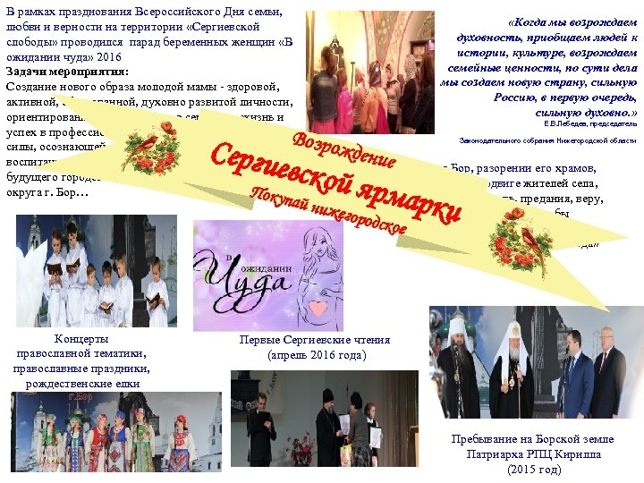 В рамках празднования Всероссийского Дня семьи, любви и верности на территории «Сергиевской слободы» проводился