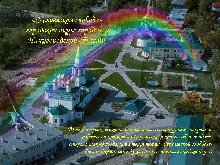 «Сергиевская слобода» городской округ город Бор Нижегородской области Точка в проекте еще не