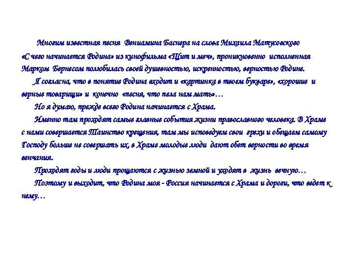 Многим известная песня Вениамина Баснера на слова Михаила Матусовского «С чего начинается Родина»