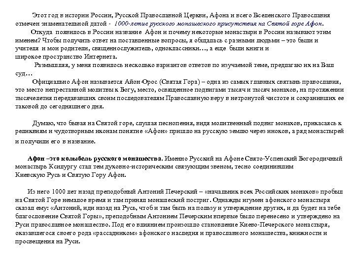 Этот год в истории России, Русской Православной Церкви, Афона и всего Вселенского Православия