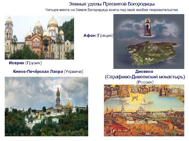 Земные уделы Пресвятой Богородицы Четыре места на Земле Богородица взяла под своё особое покровительство