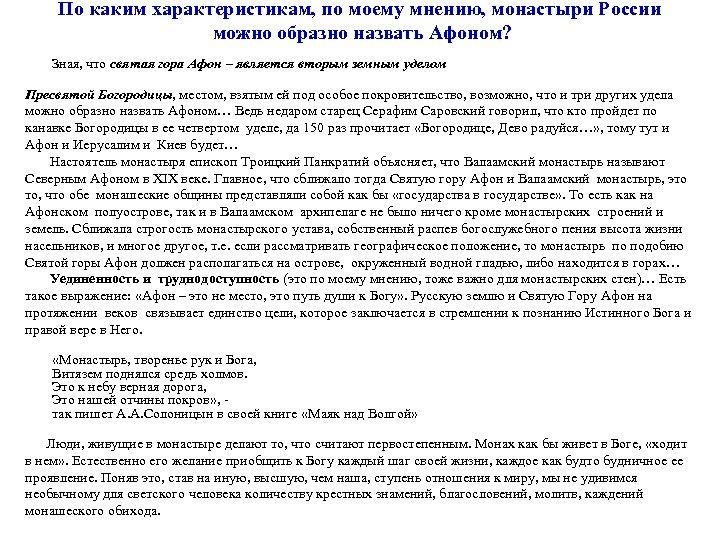 По каким характеристикам, по моему мнению, монастыри России можно образно назвать Афоном? Зная, что