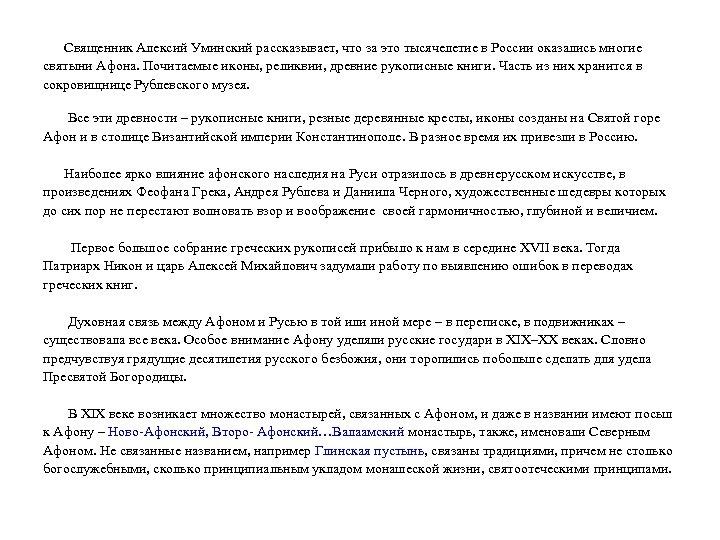 Священник Алексий Уминский рассказывает, что за это тысячелетие в России оказались многие святыни