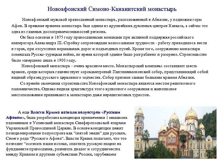 Новоафонский Симоно-Кананитский монастырь Новоафонский мужской православный монастырь, расположенный в Абхазии, у подножия горы Афон.