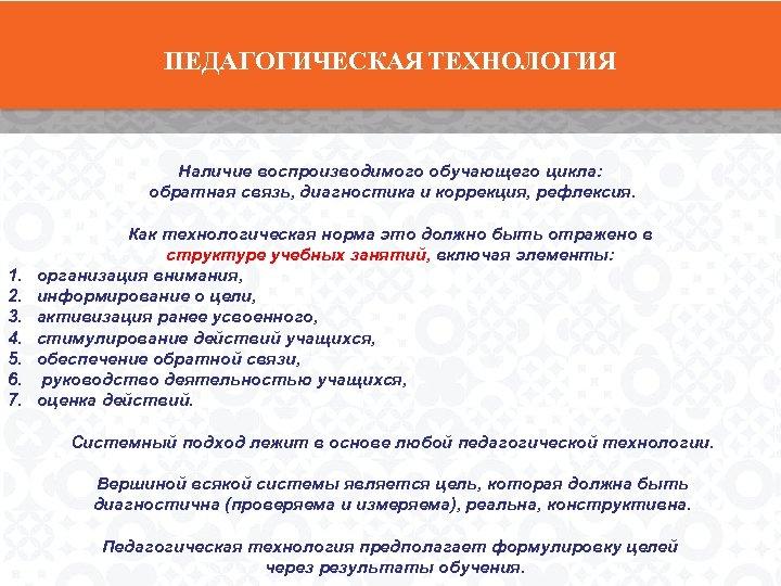 ПЕДАГОГИЧЕСКАЯ ТЕХНОЛОГИЯ Наличие воспроизводимого обучающего цикла: обратная связь, диагностика и коррекция, рефлексия. 1. 2.