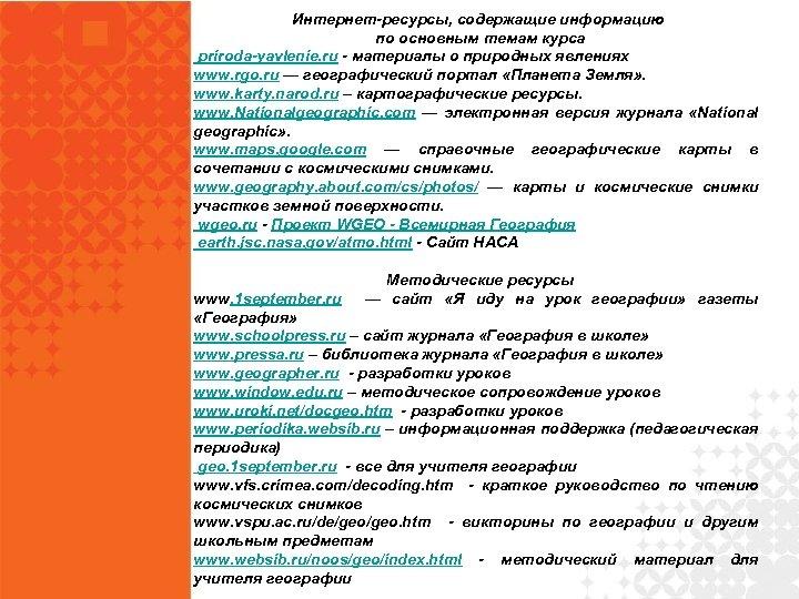 курса Интернет-ресурсы, содержащие информацию по основным темам курса priroda-yavlenie. ru - материалы о природных