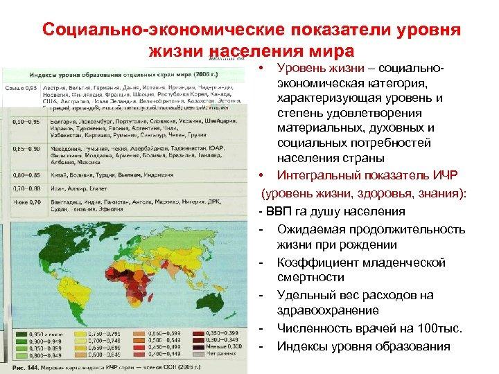 Социально-экономические показатели уровня жизни населения мира • Уровень жизни – социальноэкономическая категория, характеризующая уровень