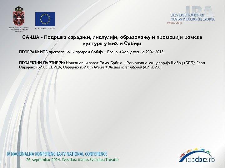 СА-ША - Подршка сарадњи, инклузији, образовању и промоцији ромске културе у Би. Х и