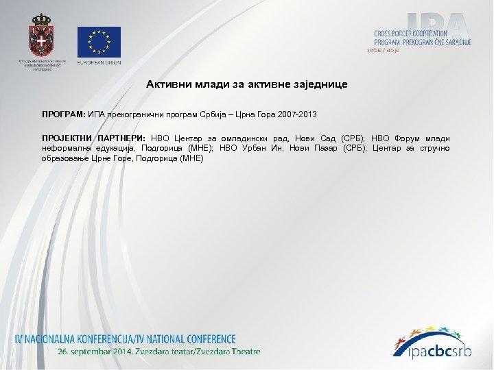 Активни млади за активне заједнице ПРОГРАМ: ИПА прекогранични програм Србија – Црна Гора 2007