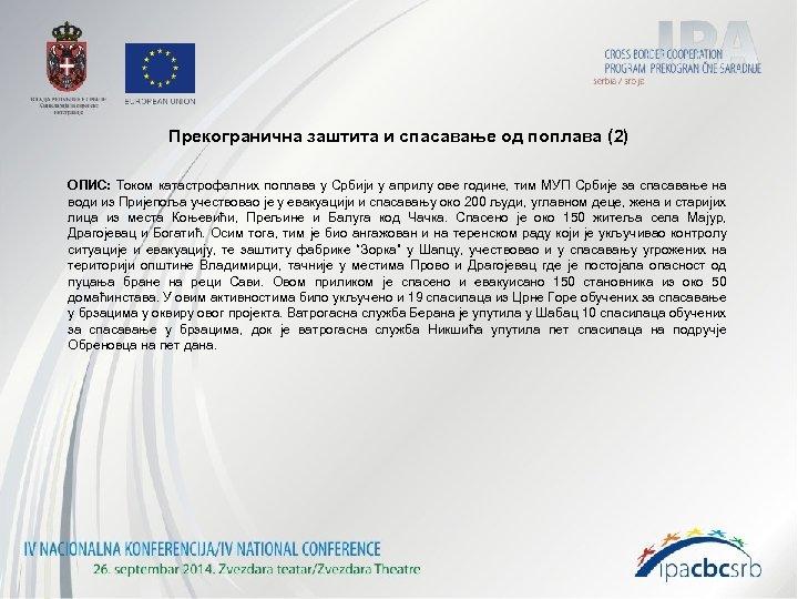 Прекогранична заштита и спасавање од поплава (2) ОПИС: Током катастрофалних поплава у Србији у