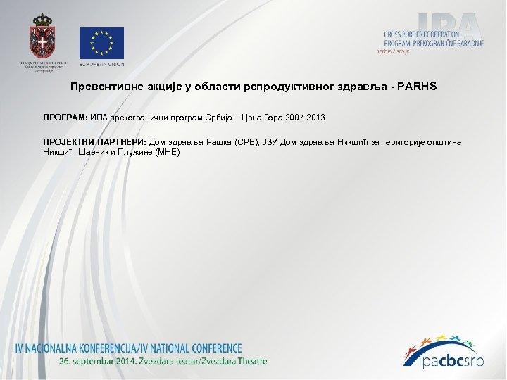 Превентивне акције у области репродуктивног здравља - PARHS ПРОГРАМ: ИПА прекогранични програм Србија –