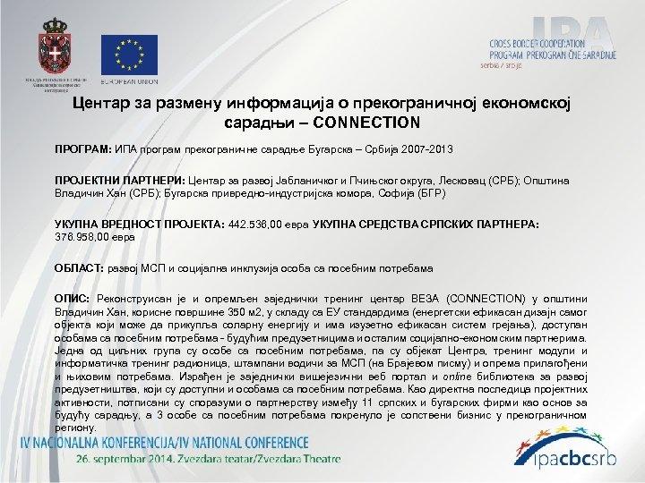 Центар за размену информација о прекограничној економској сарадњи – CONNECTION ПРОГРАМ: ИПА програм прекограничне