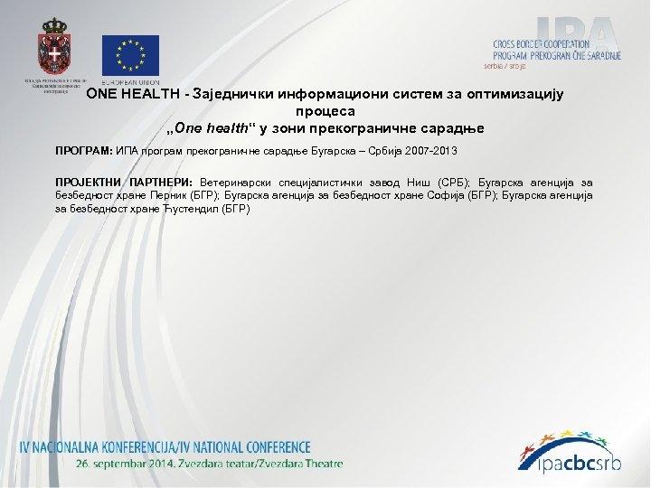 """ONE HEALTH - Заједнички информациони систем за оптимизацију процеса """"One health"""" у зони прекограничне"""