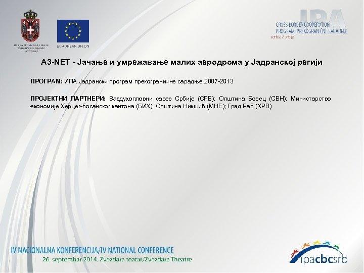 A 3 -NET - Јачање и умрежавање малих аеродрома у Јадранској регији ПРОГРАМ: ИПА