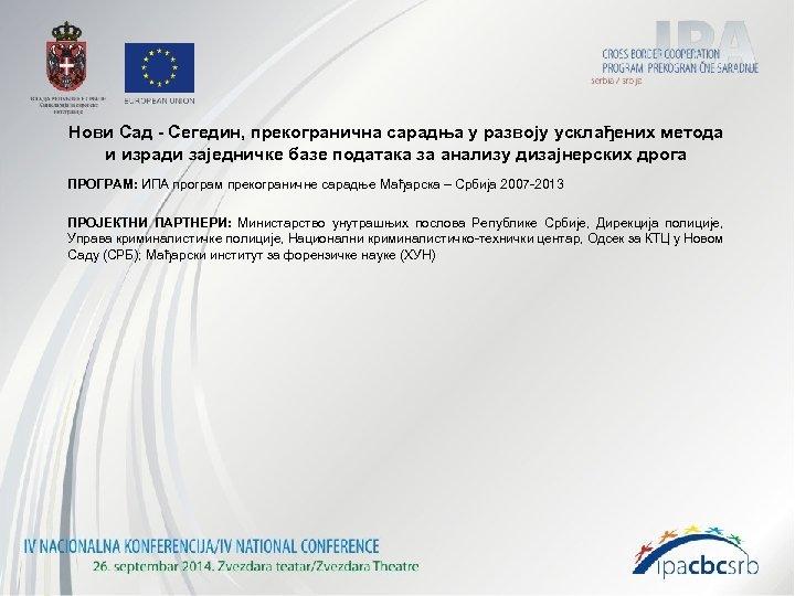 Нови Сад - Сегедин, прекогранична сарадња у развоју усклађених метода и изради заједничке базе
