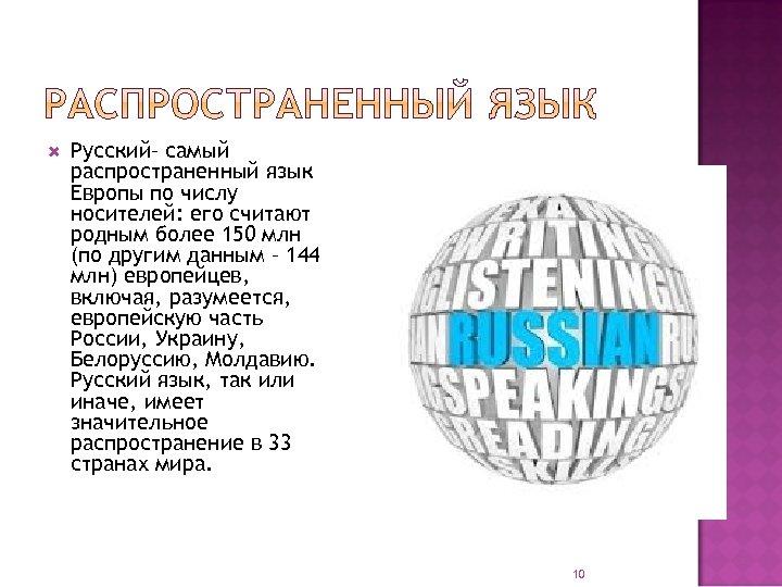 Русский– самый распространенный язык Европы по числу носителей: его считают родным более 150