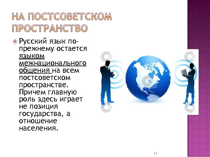 Русский язык попрежнему остается языком межнационального общения на всем постсоветском пространстве. Причем главную
