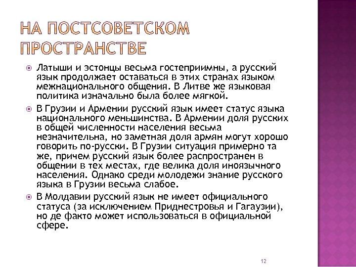 Латыши и эстонцы весьма гостеприимны, а русский язык продолжает оставаться в этих странах
