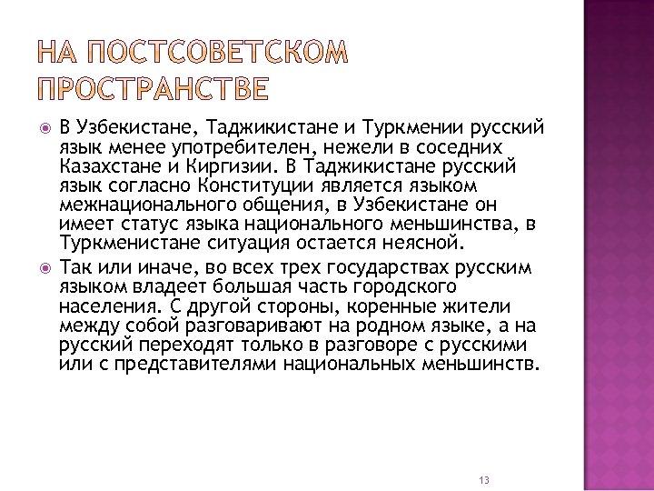 В Узбекистане, Таджикистане и Туркмении русский язык менее употребителен, нежели в соседних Казахстане