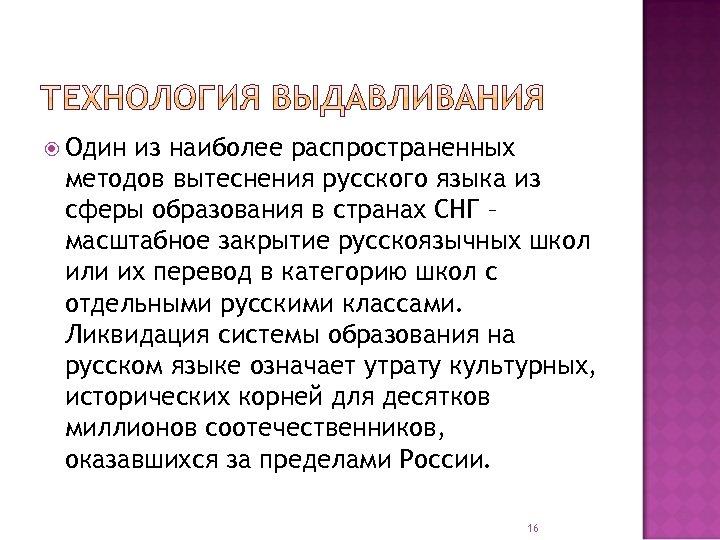 Один из наиболее распространенных методов вытеснения русского языка из сферы образования в странах