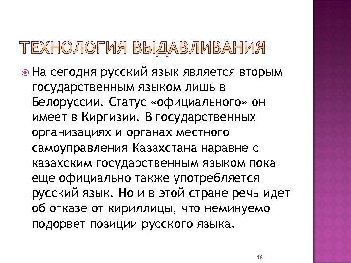 На сегодня русский язык является вторым государственным языком лишь в Белоруссии. Статус «официального»