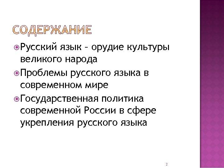 Русский язык – орудие культуры великого народа Проблемы русского языка в современном мире