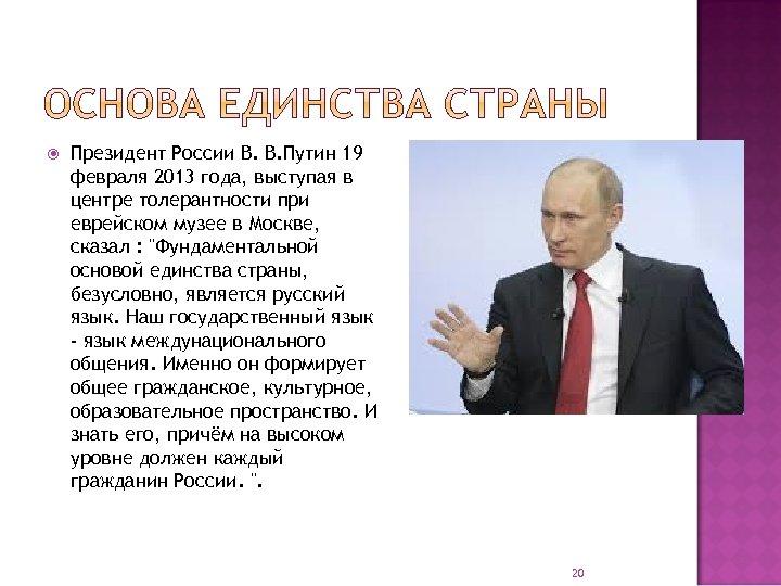 Президент России В. В. Путин 19 февраля 2013 года, выступая в центре толерантности