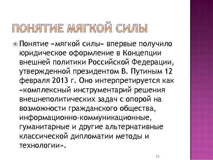 Понятие «мягкой силы» впервые получило юридическое оформление в Концепции внешней политики Российской Федерации,