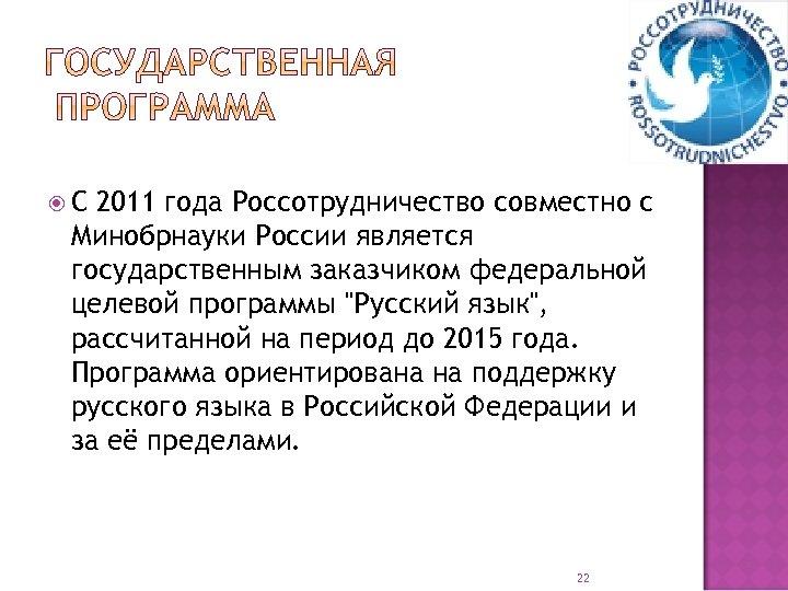 С 2011 года Россотрудничество совместно с Минобрнауки России является государственным заказчиком федеральной целевой
