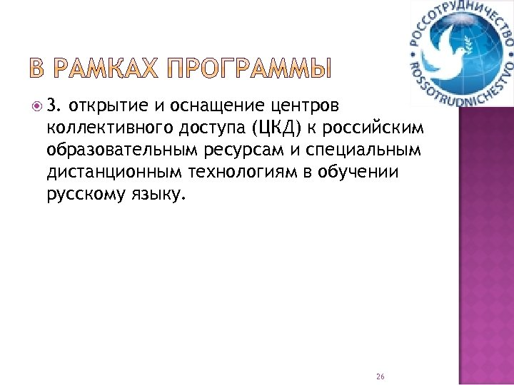 3. открытие и оснащение центров коллективного доступа (ЦКД) к российским образовательным ресурсам и