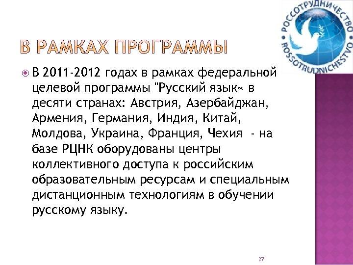 В 2011 -2012 годах в рамках федеральной целевой программы