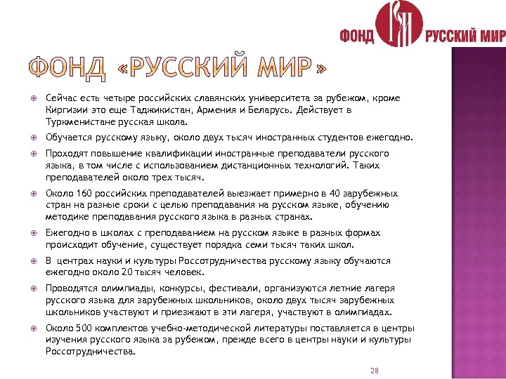 Сейчас есть четыре российских славянских университета за рубежом, кроме Киргизии это еще Таджикистан,