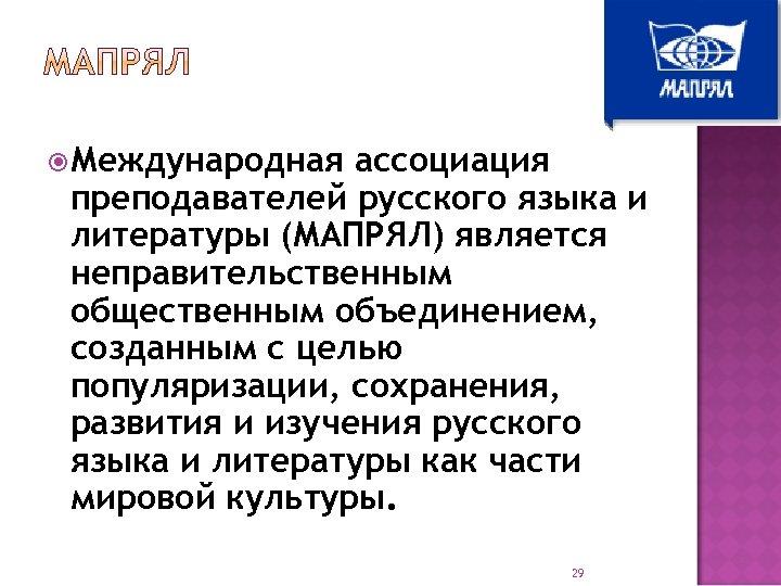 Международная ассоциация преподавателей русского языка и литературы (МАПРЯЛ) является неправительственным общественным объединением, созданным