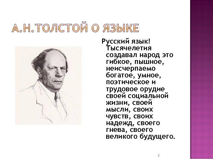 Русский язык! Тысячелетия создавал народ это гибкое, пышное, неисчерпаемо богатое, умное, поэтическое и
