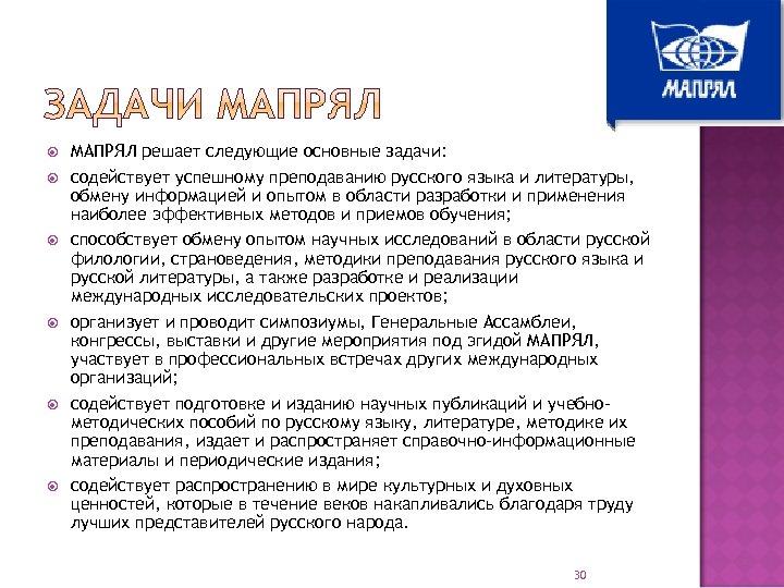МАПРЯЛ решает следующие основные задачи: содействует успешному преподаванию русского языка и литературы, обмену