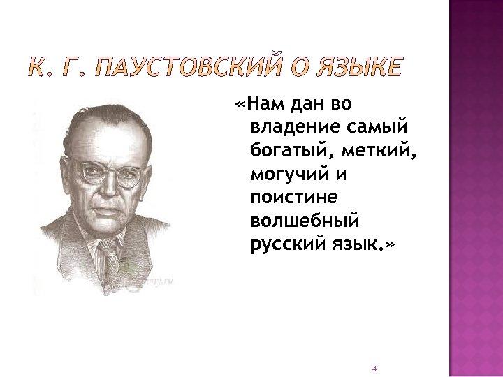 «Нам дан во владение самый богатый, меткий, могучий и поистине волшебный русский язык.