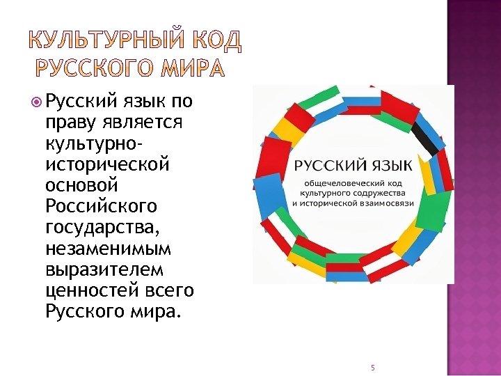 Русский язык по праву является культурноисторической основой Российского государства, незаменимым выразителем ценностей всего