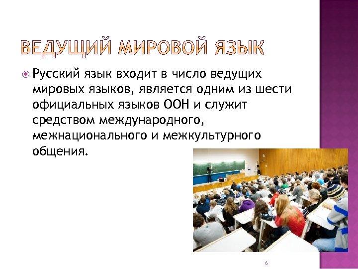 Русский язык входит в число ведущих мировых языков, является одним из шести официальных