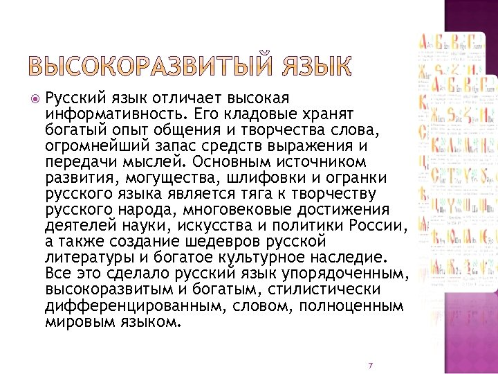 Русский язык отличает высокая информативность. Его кладовые хранят богатый опыт общения и творчества