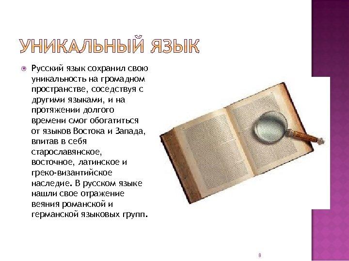 Русский язык сохранил свою уникальность на громадном пространстве, соседствуя с другими языками, и