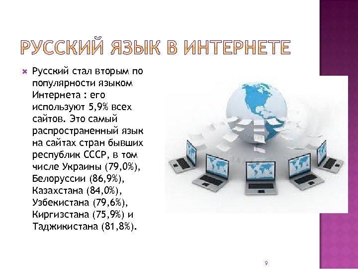 Русский стал вторым по популярности языком Интернета : его используют 5, 9% всех