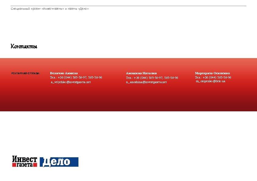 Специальный проект «Инвестгазеты» и газеты «Дело» Контакты РЕКЛАМНАЯ СЛУЖБА: Величко Анжела Тел. : +38