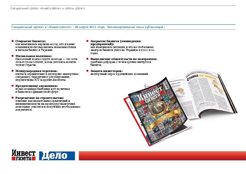 Специальный проект «Инвестгазеты» и газеты «Дело» Специальный проект в «Инвестгазете» - 28 марта 2011