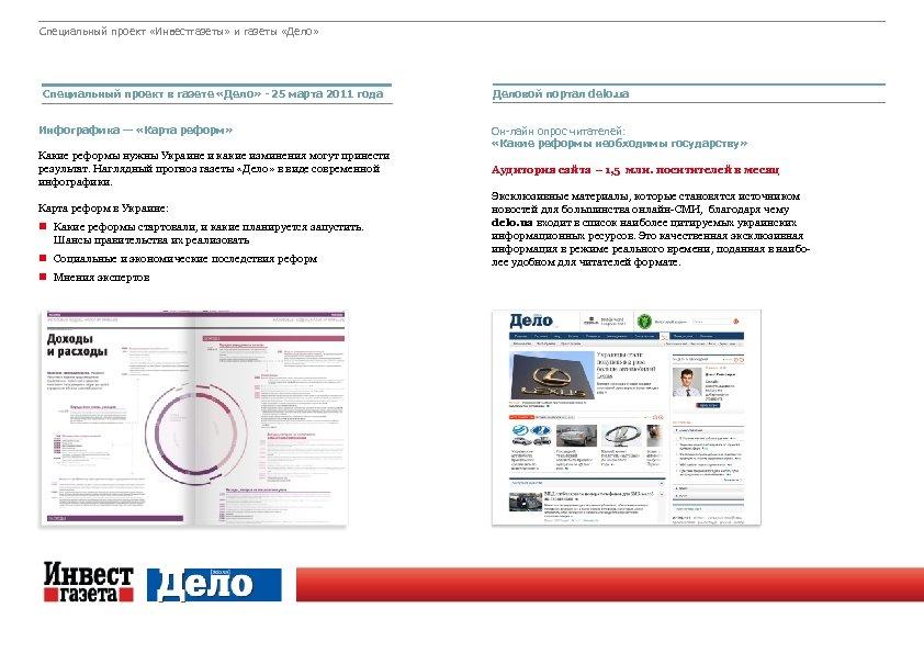 Специальный проект «Инвестгазеты» и газеты «Дело» Специальный проект в газете «Дело» - 25 марта
