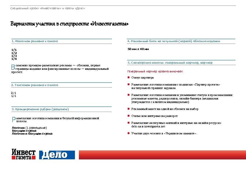 Специальный проект «Инвестгазеты» и газеты «Дело» Варианты участия в спецпроекте «Инвестгазеты» 1. Макетная реклама