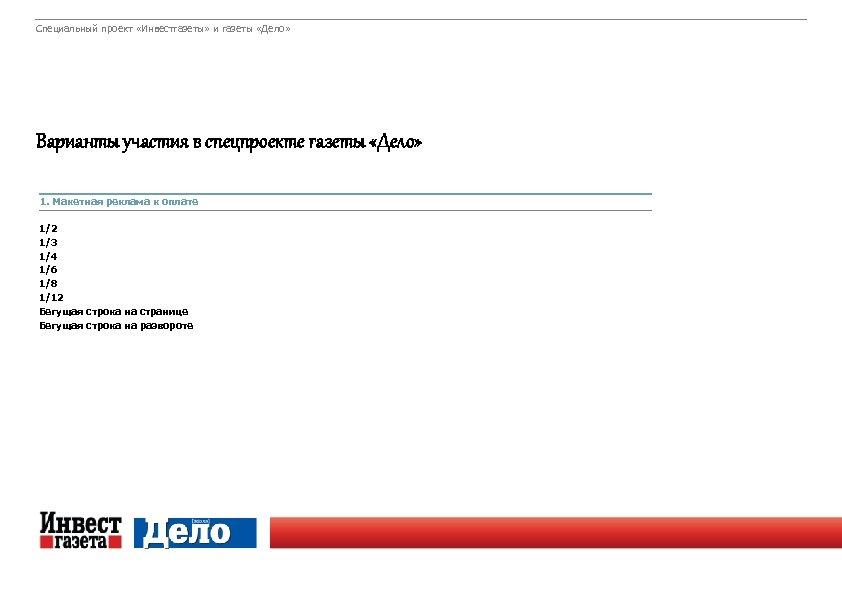 Специальный проект «Инвестгазеты» и газеты «Дело» Варианты участия в спецпроекте газеты «Дело» 1. Макетная