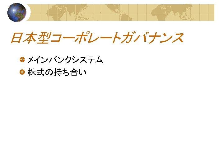 日本型コーポレートガバナンス メインバンクシステム 株式の持ち合い