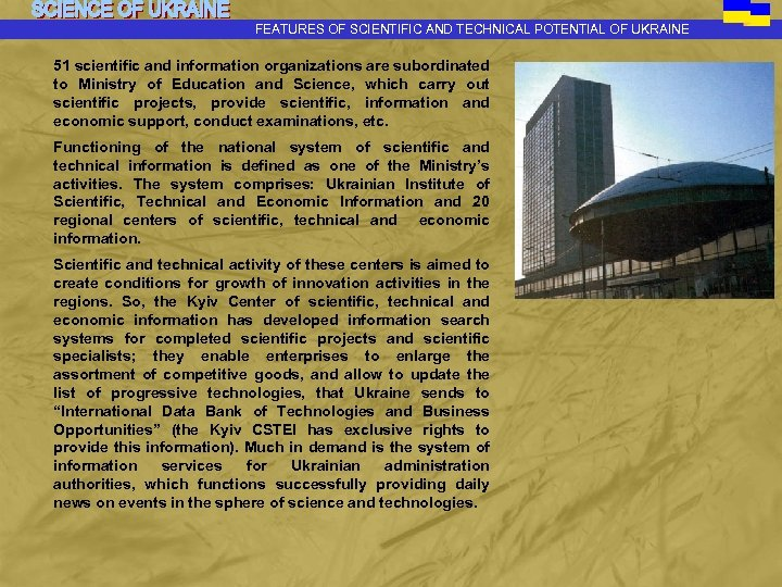 FEATURES OF SCIENTIFIC AND TECHNICAL POTENTIAL OF UKRAINE 51 scientific and information organizations are