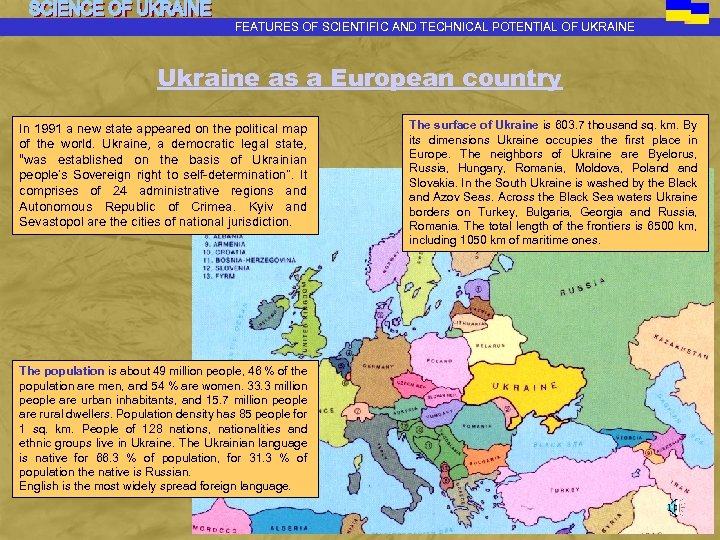 FEATURES OF SCIENTIFIC AND TECHNICAL POTENTIAL OF UKRAINE Ukraine as a European country In